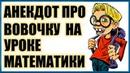 Анекдот про Вовочку на уроке математики Анекдоты смешные до слез Новые анекдоты