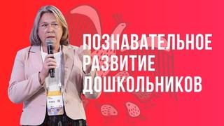 Реализация образовательной области «Познавательное развитие» — Теплова А.Б. / Воспитатели России