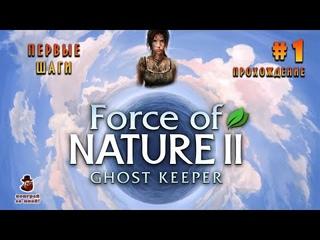 Force of Nature 2: Ghost Keeper ➤ Прохождение #1