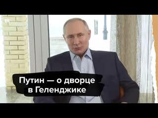 Путин — одворце в Геленджике