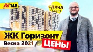 ЖК Горизонт,  купить 1-2-3к. Квартиру в Анапе - Реальные ЦЕНЫ💲💲💲 Neapol 2021