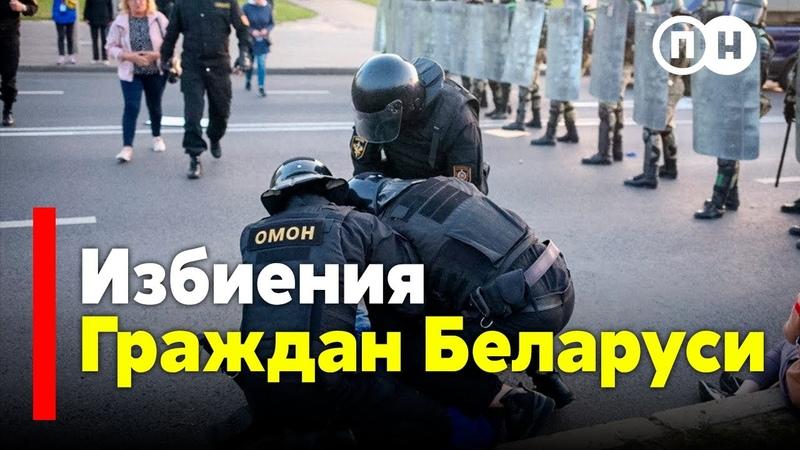 Жесткое избиения мирных граждан Лукашенко после инаугурации ужесточил меры Реальная Беларусь