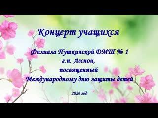 Итоговый концерт учащихся Филиала Пушкинской ДМШ №1 г.п.Лесной 2020