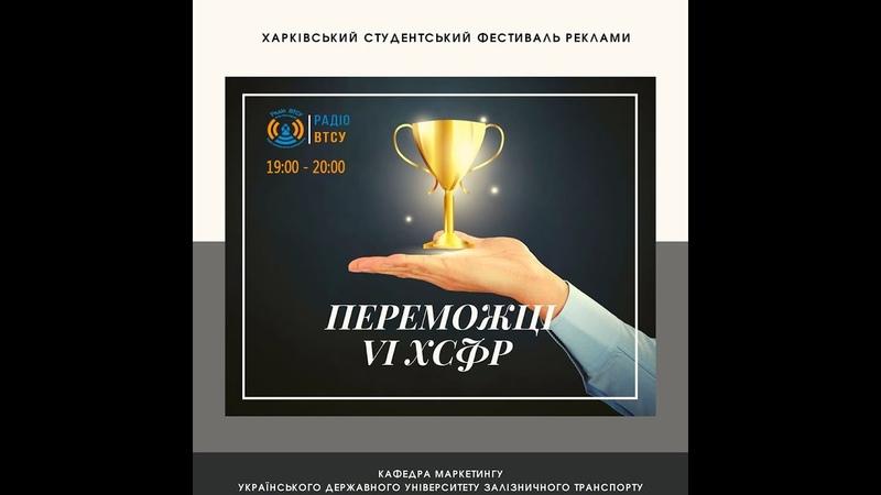 КпГ з Альоною Філіповой Гості переможці VI Харківського Студентського Фестивалю Реклами