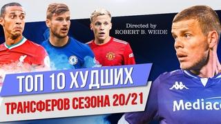 ТОП 10 Худших трансферов сезона 20/21