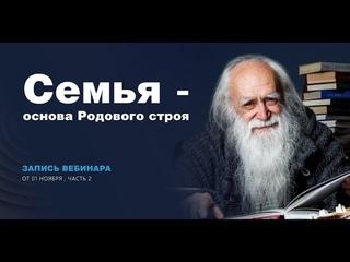 Лев Клыков - Семья - основа Родового строя. Уничтожение знаний о Родах.