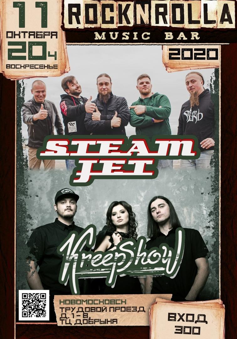 Афиша Новомосковск STEAM JET/KREEPSHOW 11.10.20 в ROCK N ROLLA
