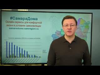 Дмитрий Азаров - обращение 3 апреля