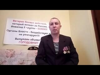 Обращение Ветерана боевых действий, Свердловской области!