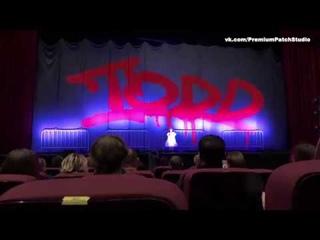 Зонг-опера TODD.