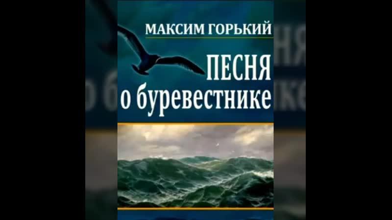 М Горький Песня о буревестнике mp4