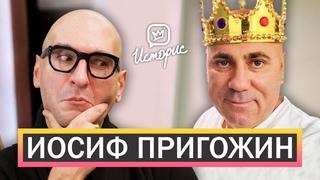 Иосиф Пригожин - От суицида до Rolls-Royce