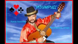 """Цыганское гитарное поппури на цыганские песни  beautiful gypsy song  ансамбль """"ИЗУМРУД"""""""