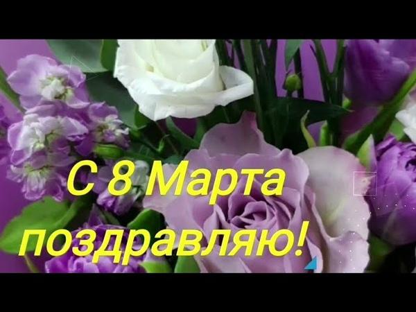 Красивое поздравление с 8 Марта Лучшее поздравление Открытка Видео С праздником С Международным
