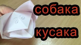 Оригами собака кусака. Как сделать собаку из бумаги