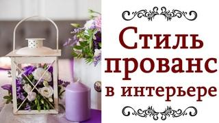 СТИЛЬ ПРОВАНС В ИНТЕРЬЕРЕ Дом, квартира, комната, гостиная, ванна, кухня, спальня в стиле прованс