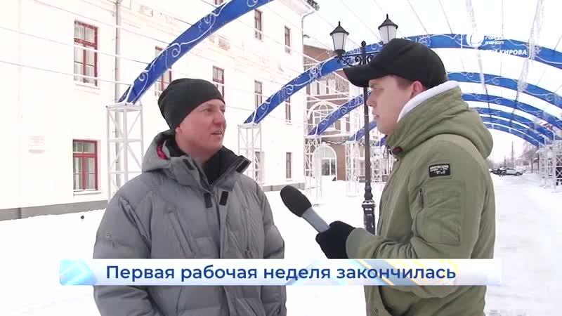 Опрос дня Нужен ли отпуск после первой рабочей недели в году Новости Кирова 15 01 2021