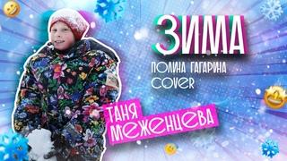 Таня Меженцева - Зима | Полина Гагарина Cover