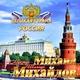 Михаил Михайлов - Русское поле