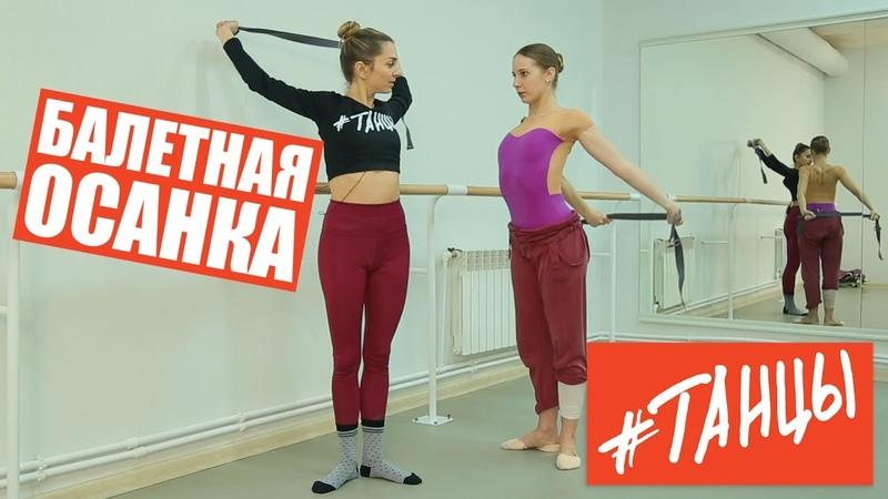 Балетная осанка Как не сутулиться упражнения для спины от балерины