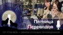 Пятница Переводов 5: Турана Алиева, ООН, Littera Scripta