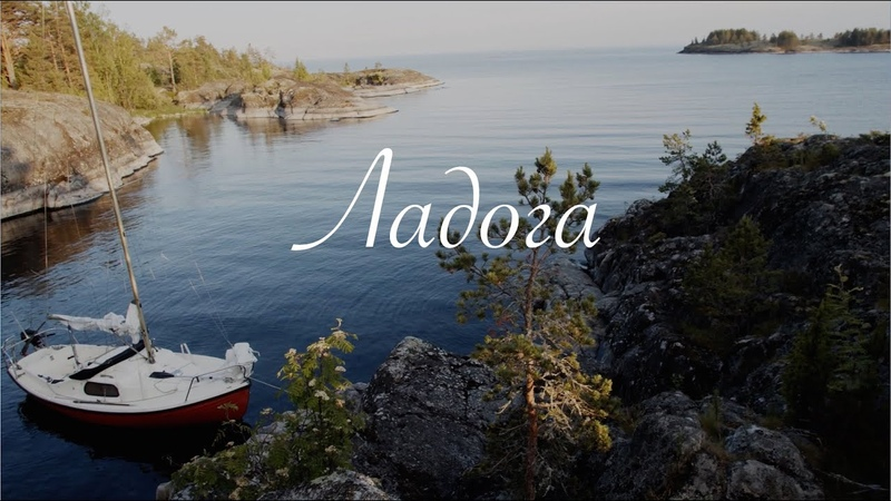 На парусной яхте по Ладоге Лето 2019