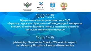 Заседание неформальной рабочей группы проекта «Образование-2030»