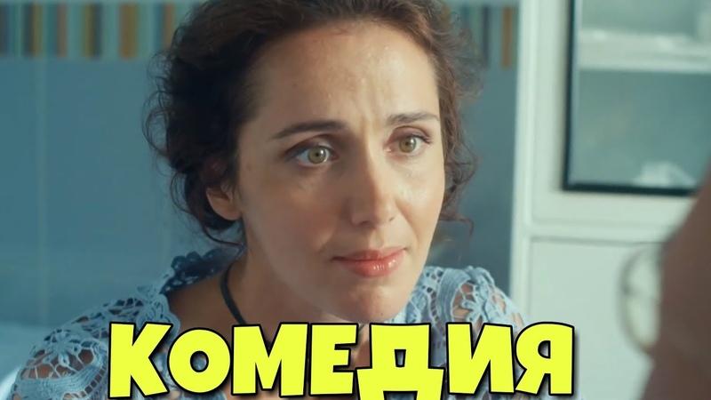 ОЧЕНЬ СМЕШНАЯ КОМЕДИЯ! НОВИНКА! Моя Любимая Свекровь 2 РУССКИЕ КОМЕДИИ НОВИНКИ, ФИЛЬМЫ HD, КИНО