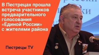 В Пестрецах прошла встреча участников предварительного голосования «Единой России» с жителями района