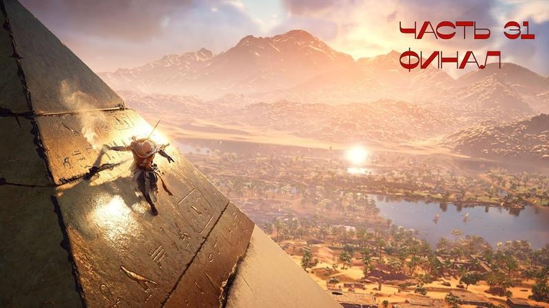 Assassin's Creed Origins Часть 31 Падение одной империи рождение другой ФИНАЛ