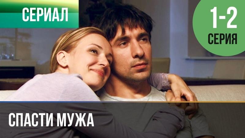 ▶️ Спасти мужа 1 и 2 серия Мелодрама Фильмы и сериалы Русские мелодрамы