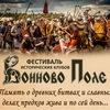 """Фестиваль исторических клубов """"Воиново поле"""""""