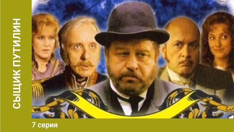 Сыщик Путилин 7 Серия Детектив Лучшие Сериалы