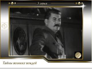 Диктаторы. Тайны великих вождей 3 серия. Сталин. Некоторые страницы личной жизни. 2003