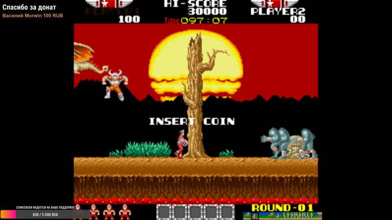 Rygar (Arcade) Первый Запуск