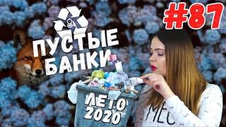 Пустые баночки | лето 2020 | Ив роше, Heimish, Organic Kitchen, Lush, Bioaqua, Фаберлик и др