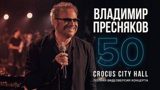 """Live: Владимир Пресняков """"50"""" в Crocus City Hall ()"""
