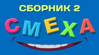 СБОРНИК СМЕХА 2  Студия КАПИТАН представляет!