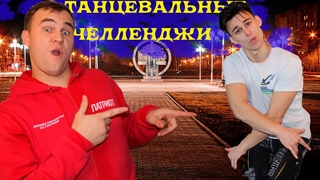 Танцевальные ЧЕЛЛЕНДЖИ на буквах разных городов/Dance CHALLENGES on the letters of different cities