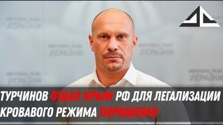 Турчинов отдал Крым РФ для легализации кровавого режима Порошенко - Кива