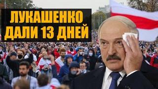 Санкции ЕС и ультиматум Лукашенко