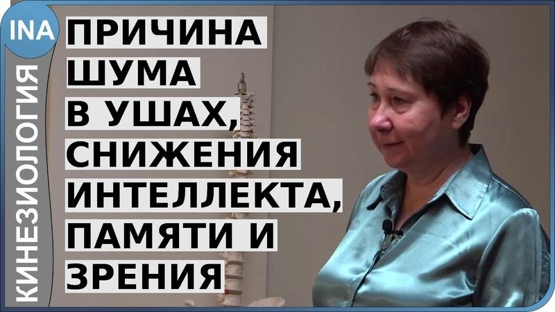 Шум в ушах Снижение интеллекта памяти и зрения Людмила Васильева Германия