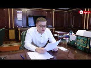 Актуальная информация от губернатора Челябинской области по борьбе с коронавирусом