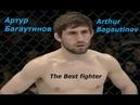 Лучший боец мира Артур Багаутинов Highlights Artur Bagautinov