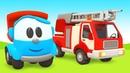 Развивающие мультики для детей Грузовичок Лева. Пожарная машина