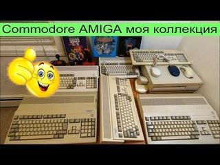 2 года с Commodore AMIGA моя коллекция 500 500+ 600 1200 3000