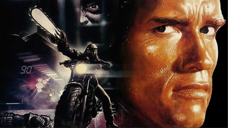 VHS навсегда Бегущий человек 1987 перевод Гаврилов