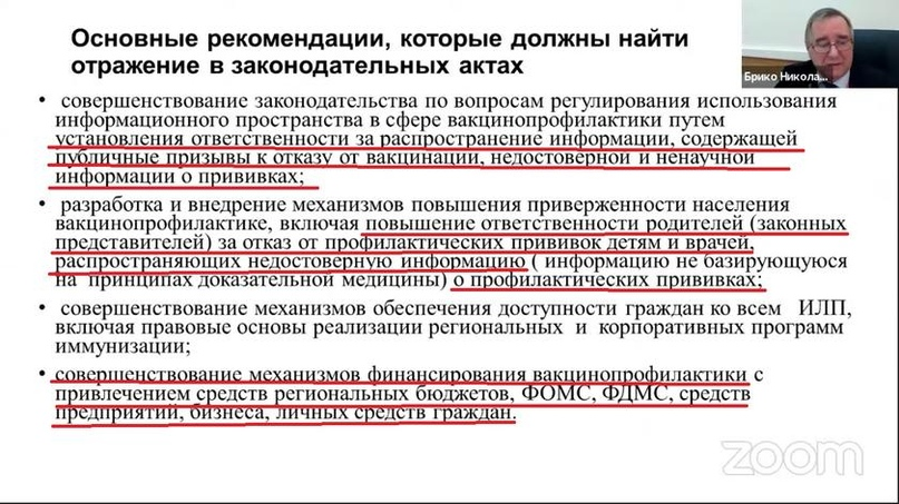 Геббельсовская пропаганда в действии: «партия коронавируса», вслед за масками, делает заявку на принудительную вакцинацию россиян, изображение №4