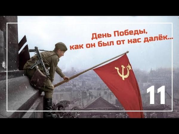 11. День Победы подмена понятий