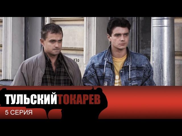 Тульский Токарев 5 Серия